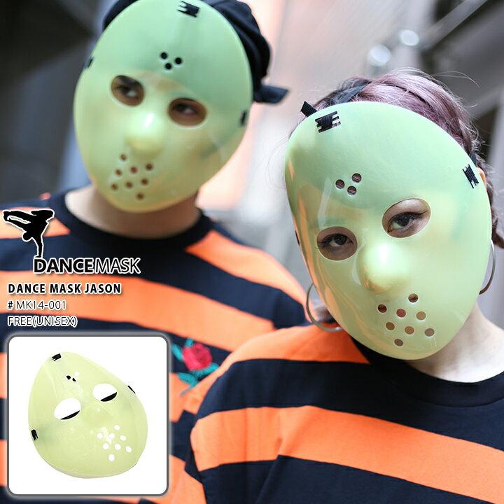 ダンスマスク立体お面仮面MK14-00113日の金曜日ジェイソンホッケーマスクホラー系仮装変装コスプ