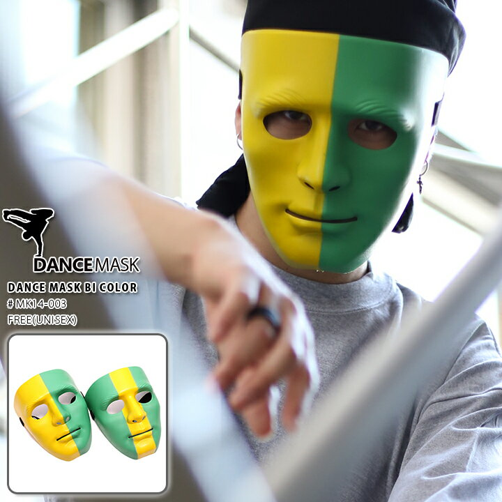 ダンスマスクMK14-003立体お面仮面ひとりでできるもん仮装変装コスプレイベントパーティージョーク