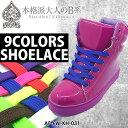 【ACE FLAG】【AF-FW-KH-031】【9色展開ロング平紐】 シューレース 5色展開お手持ちの靴の印象をガラリと変える魔法の靴ひも男女兼用 靴紐 くつひも 【エースフラッグ】 アクセサリー 靴ひも【Fサイズ】 02P03Dec16【楽ギフ_包装】