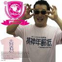 面白,ギャグ,宴会,イベント,パーティー,ギャグ,お笑い,ウケる,日本語,漢字,Tシャツ 【ORT-