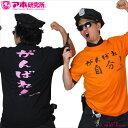 メッセージ Tシャツ ピンク色