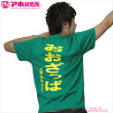 めざましテレビで紹介!楽天ランキング入賞アホ研究所 Gokigen-Factory すべてが雑 おおざっぱと言われます。」黒(ブラック) 緑(グリーン) S M...