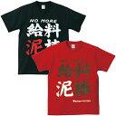 アホ研究所 Gokigen-Factory 「no more 給料泥棒」 黒 赤 宴会,イベント,パーティーに!男女兼用のおシャレなTシャツ! 02P03Dec16【楽ギフ_包装】