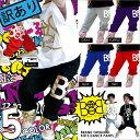 b系 ヒップホップ ストリート系 ファッション キッズ スウェットパンツ 【BB-LP-SW-003】ブリンブリン BRING BRING 【訳あり】プリント…