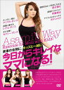 Asami's Way Exercise For Mom w...
