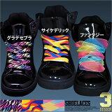 WEEKINDENIM【WD-FW-KH-012】カラフル♪ グラデゼブラ,サイケデリック,ファンタジー デザイン シューレース 3色 お手持ちの靴の印象をガラリと変える魔法の靴ひ