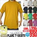 【まとめ割】無地【MJ-TS-TS-001】【XSサイズ】から【5XLサイズ】首がのびにくい≪無地コットン半袖Tシャツ≫【13色展開】【Tシャツ】シンプルカラーコットンTシャツ ハイクウォリティ 半袖Tシャツ メンズ 【楽ギフ_包装】