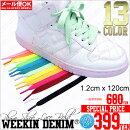 weekin-denim/shoe-lace-b.jpg