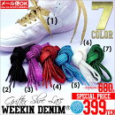 weekin-denim/shoe-lace-g.jpg