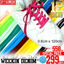 weekin-denim/shoe-lace-r.jpg