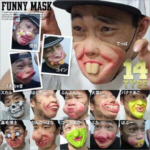ファニーマスク
