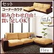 カバーリングモジュールローソファ【Flex+】フレックスプラス【セット】コーナーカウチ[CH] [00]