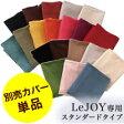 【Colorful Living Selection LeJOY】【ソファー】 20色から選べる!カバーリングソファ・スタンダードタイプ【別売りカバー】オットマン [00]