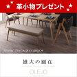 北欧デザインワイドダイニング【OLELO】オレロ 6点セット [CH] 【代引不可】 [L] [00]