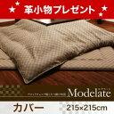 ブロックチェック柄こたつ布団【Modelate】モデラート カバー 215×215cm [CH] 【代引不可】 [4D] [00]