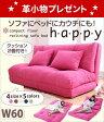 コンパクトフロアリクライニングソファベッド 【happy】ハッピー 幅60cm[CH][4D][00]