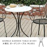 大理石 ガーデンテーブル M1001 【代引不可】 [09]