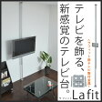 ラフィット用TV取付金具【代引不可】 [18]