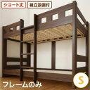 ●ポイント4.5倍●組立設置付 コンパクト頑丈2段ベッド minijon ミニジョン ベッドフレームのみ シングル ショート丈[L][00]