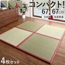●ポイント4.5倍●出し入れ簡単 床面吸着 軽量ユニット畳 Hanabishi ハナビシ 4枚セット[4D][00]