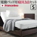 【ポイント6.5倍】フランスベッド 電動リクライニングベッド用寝具3点セット シングルサイズ【代引不可】 [11]
