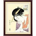 ●ポイント4.5倍●扇屋花扇/おうぎやはなおうぎ 52×42cm 喜多川歌麿/きたがわ うたまろ 浮世絵 美人画 アート額絵 [20]