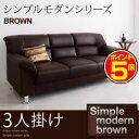 ●ポイント5倍●シンプルモダンシリーズ【BROWN】ブラウン ソファ3人掛け[1D][00]