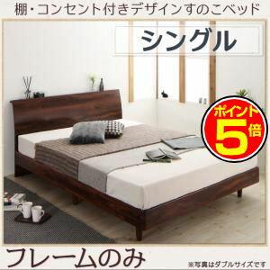 ●ポイント5倍●棚・コンセント付きデザインすのこベッド Kennewick ケニウック ベッドフレームのみ シングル[00]