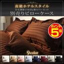 ●ポイント5倍●高級ホテルスタイル 枕カバー(単品)[00]...