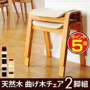 ★ポイント5倍★天然木曲げ木スタッキングチェア 〔ブリオ〕 2脚組 スツール 椅子 チェ