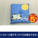 ●ポイント5倍●座布団 銘仙判 日本製 『ふくろう』 ブルー 約55×59cm 2枚組【代引不可】 [13]
