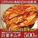 白菜キムチ500g【豚キムチ キムチ鍋 おつまみ ご飯のお供...