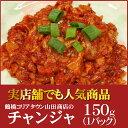 チャンジャ150g(1パック)【大阪 生野 コリアタウン キ...