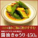 醤油きゅうり450g【大阪 生野 コリアタウンキムチの