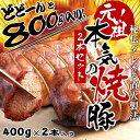 【送料無料】元祖!本気の焼豚400g×2本