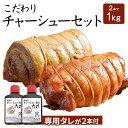 【送料無料】こだわりチャーシューセット2本入(たれ2本付き)チャーシュー 煮豚 セット