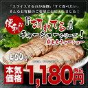 豚モモチャーシュースライス500g