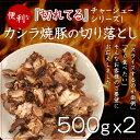 カシラ肉焼豚切り落とし500g×2パック 送料無料 チャーシュー 焼豚 焼き豚 スライス済