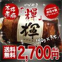 【送料無料】本格煮豚「輝」 180g×3本