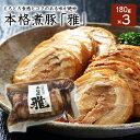 送料無料 本格煮豚「雅」180g×3パック チャーシュー 煮豚