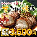 【送料無料】甘ったれの焼豚 500g×3パック