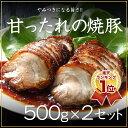 甘ったれの焼豚500g×2パック 送料無料 チャーシュー