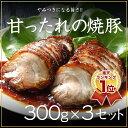甘ったれの焼豚300g×3パック 送料無料 チャーシュー 焼豚 焼き豚 スライス済