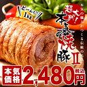 本気の焼豚21Kg