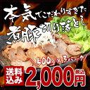 【送料無料】「本気でこだわりすぎた煮豚」の切り落とし500g×3パック入