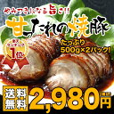 【送料無料】甘ったれの焼豚 500g×2パック