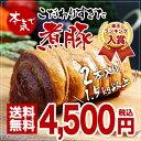 【送料無料】【楽天1位獲得】本気でこだわりすぎた煮豚セット (2本で1.5Kg以上確約)