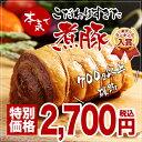 【送料無料】【楽天1位獲得】本気でこだわりすぎた煮豚 (700g以上確約)