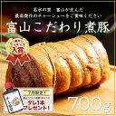 【送料無料】【楽天1位獲得】本気でこだわりすぎた煮豚「富山こだわり煮豚」700g