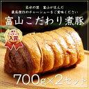 【送料無料】【楽天1位獲得】本気でこだわりすぎた煮豚「富山こだわり煮豚」700g×2本